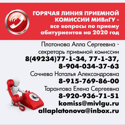 Контактные данные приёмной комиссии